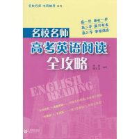 名校名师 高考英语阅读全攻略