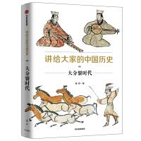 讲给大家的中国历史6:大分裂时代