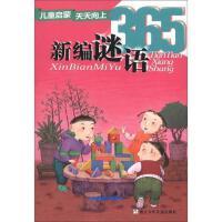 儿童启蒙天天向上-新编谜语365
