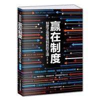 ZS正版 赢在制度 制度才是管理制胜的王道 人力资源管理书籍 管理书籍企业管理书籍管理学书籍企业管理书籍 行政管理书籍