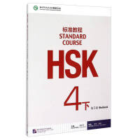 【二手书旧书9成新】HSK标准教程4下 练习册,姜丽萍,北京语言大学出版社,9787561941447