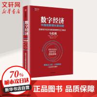 数字经济 中信出版社