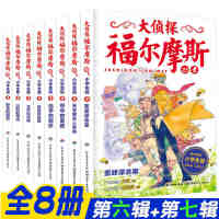 正版大侦探福尔摩斯探案全集第六辑4册+第七辑4册6-8-10岁-12岁小学生少儿课外书籍儿童文学读物侦探推理小说故事福
