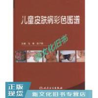 【二手旧书9成新】儿童皮肤病彩色图谱马琳9787117099950人民卫生出版社