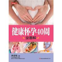 正版-MT-七彩生活:健康怀孕40周全图解(四色) 孙念怙 9787546340265 枫林苑图书专营店