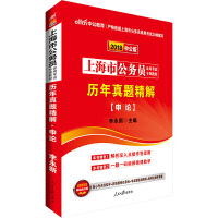 上海公务员考试用书中公2018上海市公务员录用考试专用教材历年真题精解申论
