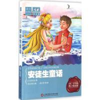 安徒生童话(名家・名师导读青少美绘版,很好读物青少版)上海科学技术文献出版社