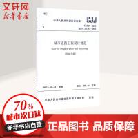 城市道路工程设计规范:CJJ 37-2012 备案号J 1353-2012(2016年版) 中华人民共和国住房和城乡建