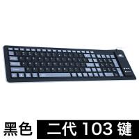 折叠软键盘便携键盘 静音硅胶USB有线键盘 笔记本电脑台式机家用通用洒 87键104键 官方标配