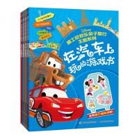 包邮 迪士尼欢乐亲子旅行主题系列 套装4册 童书 手工游戏 儿童文学 创意手工 迪士尼经典动画形象 旅行箱贴纸 星星离