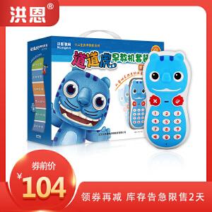 洪恩便携故事机 婴幼儿宝宝早教益智启蒙 可下载升级儿童玩具新品