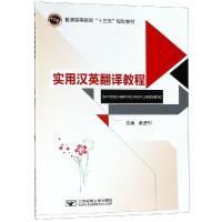 实用汉英翻译教程/秦罡引 北京邮电大学出版社
