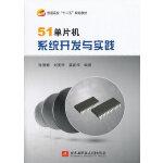 51单片机系统开发与实践 张丽娜,刘美玲,姜新华 北京航空航天大学出版社