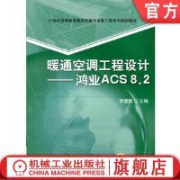 暖通空调工程设计――鸿业ACS8.2 李建霞 978711139171521世纪高等教育建筑环境与设备工程系列规划教材机