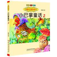 国内大奖书系-小巴掌童话2(注音 全彩 美绘)