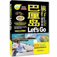 铁巴厘岛旅行Let'sGo亲历者丛书旅游指南、巴厘岛指南、吃喝玩乐国外自助旅游指南巴厘岛玩全攻略国外旅游书