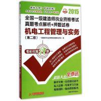 机电工程管理与实务(第2版) 一级建造师执业资格考试命题研究中心 编
