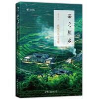 二手旧书8成新 茶之原乡:铁观音风土考察 9787510048548