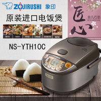ZOJIRUSHI/象印NS-YTH10C/YTH18C电饭煲家用智能全自动电饭锅日本进口 3L 5L