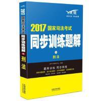 刑法-2017国家司法考试同步训练题解-5 飞跃司考辅导中心 9787509382295