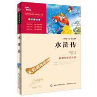 水浒传(彩插励志版)/新课标名著 正版 施耐庵,闻钟,童趣出版有限公司 9787115304001
