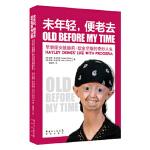 未年轻便老去 Hayley Okines, Kerry Okines 花城出版社