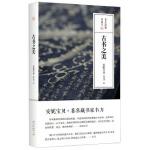 安妮宝贝:古书之美【正版书籍,达额立减】
