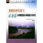 新疆经济发展与水资源合理配置及承载能力研究,杨小柳,刘戈力,甘泓著,黄河水利出版社9787806214718