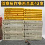 【42本】正版 创意写作书系全套小说写作教程技巧书籍畅销书写作技巧开始写吧虚构文学创作写作课如何写好小说初学者文学创作