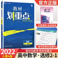 教材划重点高中数学选修2-1人教A版 2022年新版高二数学教材讲解