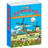 绕着地球跑一圈:世界之旅・中华之旅:全12册