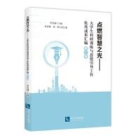 点燃智慧之光(第二卷)――大学生科研训练与思想引导工作优秀成果汇编