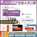 2021企业人力资源管理师二级 历年真题答案及解析(二级)