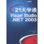 21天学通Visual Studio.NET 2003