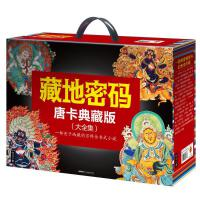 藏地密码(唐卡典藏版大全集共10册) 北京时代华文书局有限公司