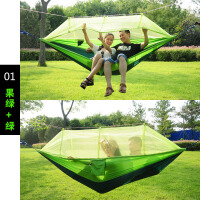 蚊帐吊床户外单人双人降落伞布室内宿舍寝室秋千家用 果绿+绿色 两用款式