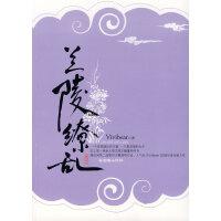 【旧书二手书8新正版】兰陵缭乱 Vivibear 9787505418325 朝华出版社