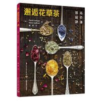 邂逅花草茶 中国轻工业出版社