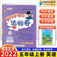 黄冈小状元五年级上册英语达标卷试卷北京版 2021秋新版