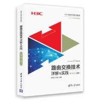 [二手旧书95成新] 路由交换技术详解与实践 第1卷(上册) 9787302482130