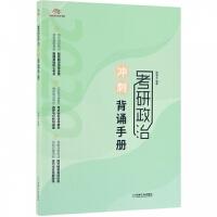 考研政治冲刺背诵手册/考研政治彩虹书系