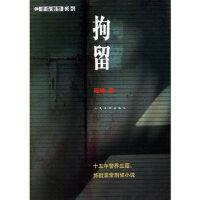 拘留――非常刑警系列 程琳 人民文学出版社