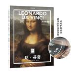 纸上美术馆 达・芬奇:天才的秘密