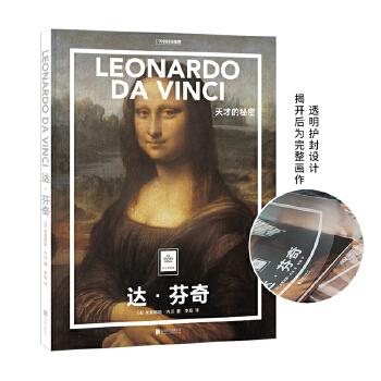 """纸上美术馆 达芬奇:天才的秘密 把美术馆搬回家,与世界名画亲密接触,在""""纸上美术馆""""中开始艺术启蒙之旅……每个人的书架上都应该有这样一套书,翻开它,像流连在精美的绘画作品前,听艺术史学家在一旁为你贴心讲解。"""