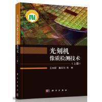 高端光刻机像质检测技术(上册)