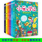 小乐上学记(套装6册)