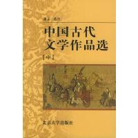 中国古代文学作品选(中)