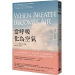 【预订】当呼吸化为空气:一位天才神经外科医师后的生命