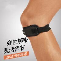 户外髌骨带护膝盖男运动专业女跑步护具篮球装备冰骨