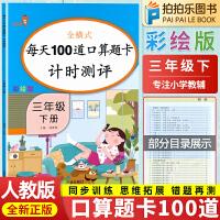 每天100道口算题卡计时测评全横式人教版小学三年级下册同步练习册
